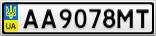 Номерной знак - AA9078MT