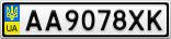 Номерной знак - AA9078XK