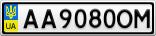 Номерной знак - AA9080OM