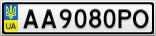 Номерной знак - AA9080PO