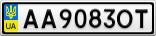 Номерной знак - AA9083OT