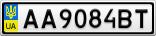 Номерной знак - AA9084BT