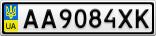 Номерной знак - AA9084XK