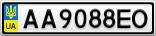 Номерной знак - AA9088EO