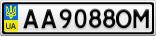 Номерной знак - AA9088OM