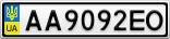 Номерной знак - AA9092EO