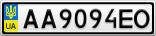Номерной знак - AA9094EO