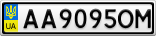 Номерной знак - AA9095OM