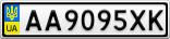 Номерной знак - AA9095XK