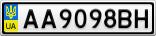 Номерной знак - AA9098BH