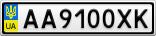 Номерной знак - AA9100XK