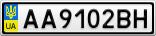 Номерной знак - AA9102BH