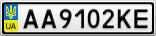 Номерной знак - AA9102KE