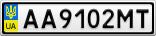 Номерной знак - AA9102MT
