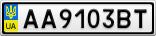 Номерной знак - AA9103BT