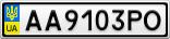 Номерной знак - AA9103PO
