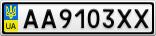 Номерной знак - AA9103XX