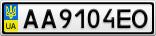 Номерной знак - AA9104EO