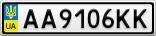 Номерной знак - AA9106KK