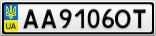 Номерной знак - AA9106OT