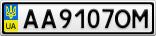 Номерной знак - AA9107OM