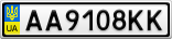 Номерной знак - AA9108KK