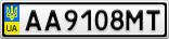 Номерной знак - AA9108MT