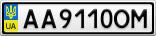Номерной знак - AA9110OM
