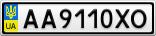 Номерной знак - AA9110XO