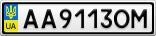 Номерной знак - AA9113OM