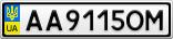 Номерной знак - AA9115OM