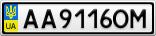 Номерной знак - AA9116OM