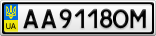 Номерной знак - AA9118OM