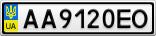 Номерной знак - AA9120EO