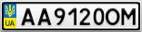 Номерной знак - AA9120OM