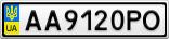Номерной знак - AA9120PO