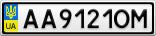 Номерной знак - AA9121OM