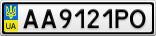 Номерной знак - AA9121PO