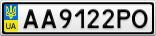 Номерной знак - AA9122PO