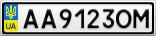 Номерной знак - AA9123OM