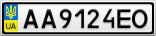 Номерной знак - AA9124EO