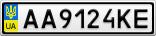 Номерной знак - AA9124KE