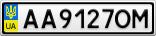 Номерной знак - AA9127OM