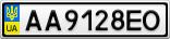Номерной знак - AA9128EO