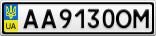 Номерной знак - AA9130OM