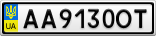 Номерной знак - AA9130OT