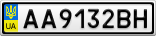 Номерной знак - AA9132BH