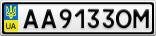 Номерной знак - AA9133OM
