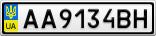 Номерной знак - AA9134BH