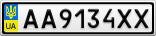 Номерной знак - AA9134XX